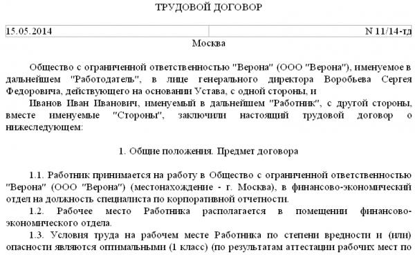 Фрагмент трудового договора, в котором указывается наименование и местонахождение организации как место работы сотрудника