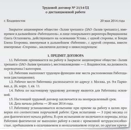Образец трудового договора о дистанционной работе