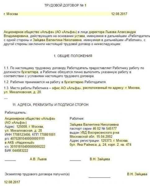 Образец трудового договора с адресом и реквизитами сторон