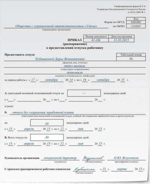 Образец приказа о предоставлении работнику отпуска без содержания