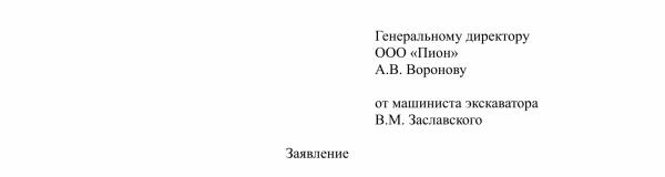 Образец фрагмента заявления на имя генерального директора ООО «Пион»