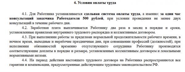 Образец фрагмента трудового договора, в котором оговариваются условия оплаты труда работника