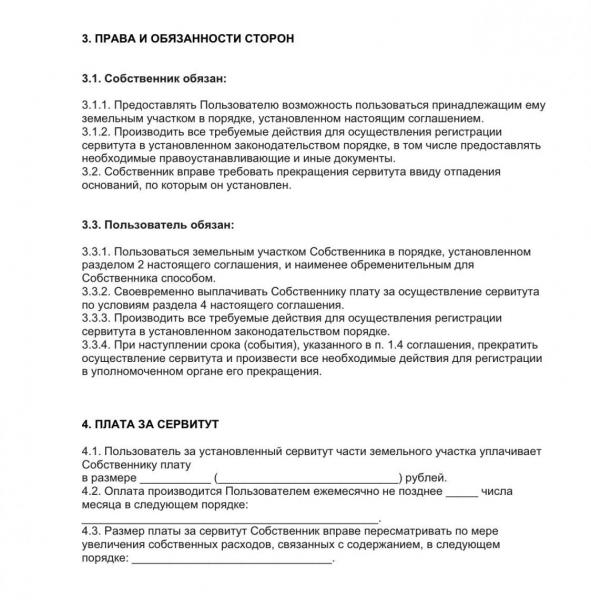 Выписка из договора об установлении сервитута