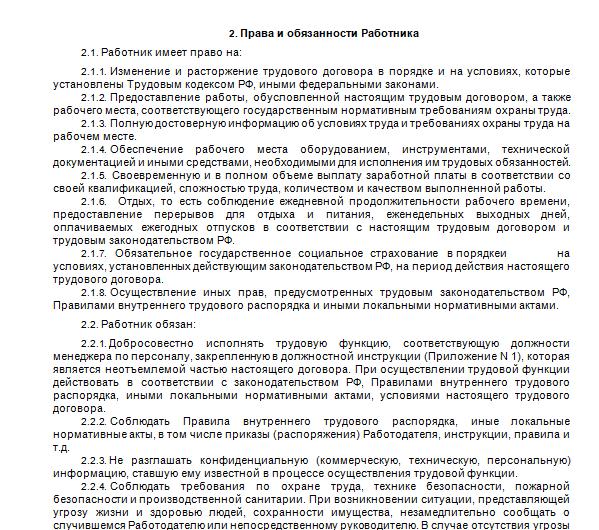 Трудовой договор ИП и работника (раздел 2)
