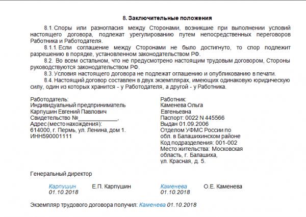Трудовой договор ИП и работника (раздел 8)