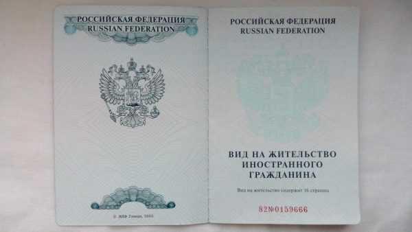 Образец вида на жительство иностранного гражданина