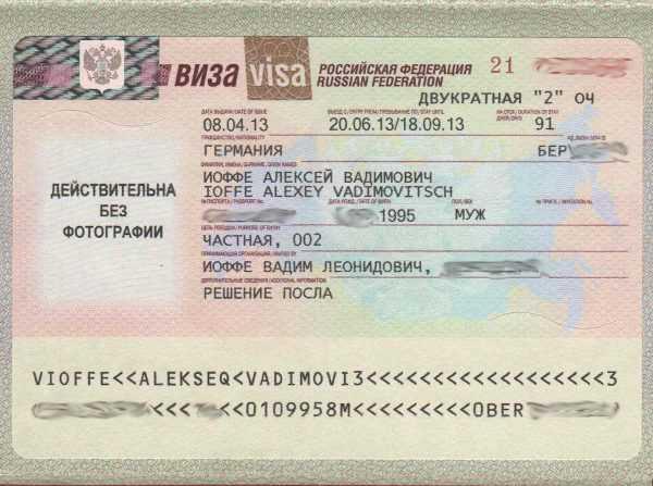 Образец визы для временно пребывающего в РФ