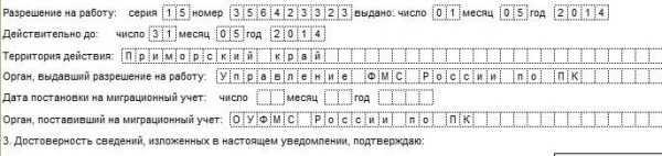 Образец части уведомления, где указывается информация о патенте или разрешении на работу