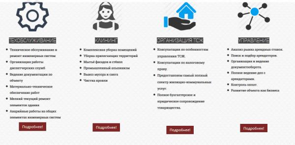 Скриншо страницы с предложением услуг управляющей компании