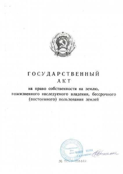Государственный акт на право пожизненного наследуемого владения землей
