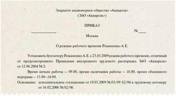 Образец приказа об установлении 8-часового рабочего дня