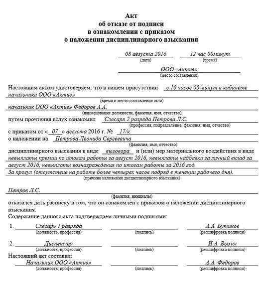 Акт об отказе от подписи (пример)