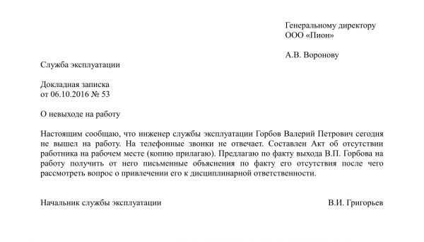Докладная записка о невыходе на работу (образец)