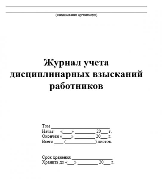 Журнал учёта дисциплинарных взысканий (обложка)