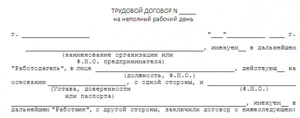 Образец фрагмента трудового договора на неполное рабочее время