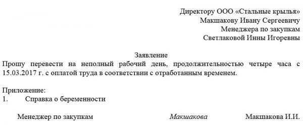 Образец заявления с просьбой перевести на неполный рабочий день