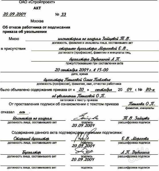 Образец акта, где фиксируется отказ работника подписать приказ об увольнении