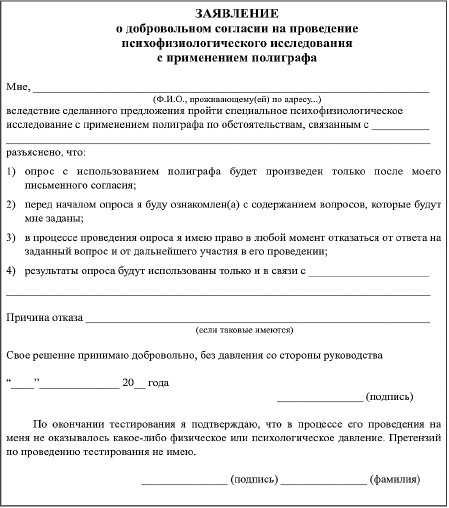 Образец заявления о согласии пройти проверку на полиграфе