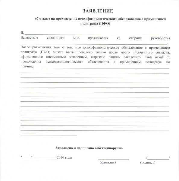Образец заявления об отказе пройти проверку на полиграфе
