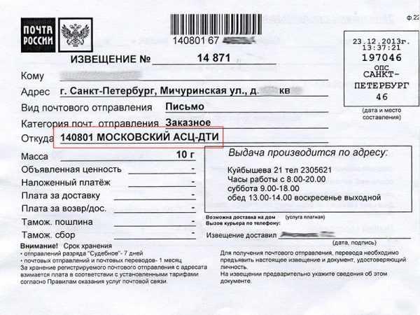 Уведомление о получении заказного письма
