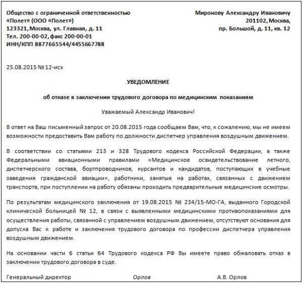 Образец уведомления от отказе в заключении трудового договора по медицинским показаниям