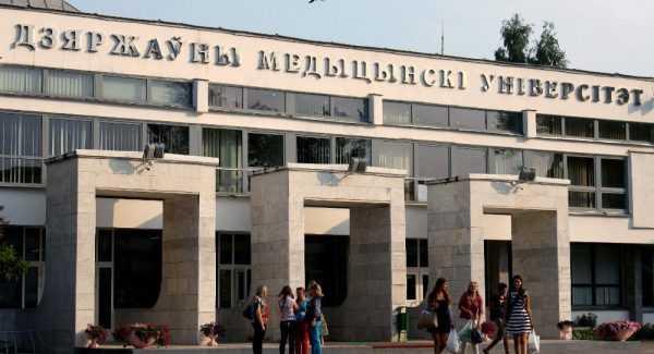 Университет в Минске