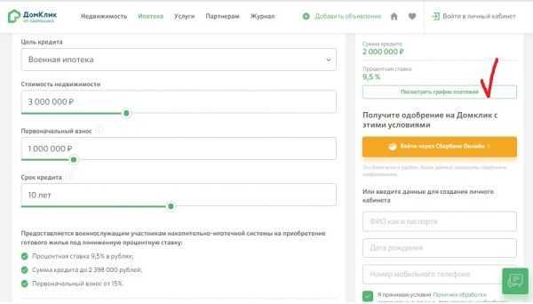 Ипотечный калькулятор на сайте Домклик