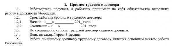 Образец фрагмента соглашения, где прописан предмет трудового договора