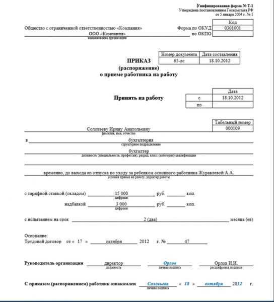 Образец приказа о приёме на работу по срочному договору