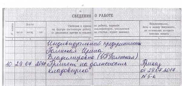 Образец страницы трудовой книжки, где указаны сведения о новом сотруднике
