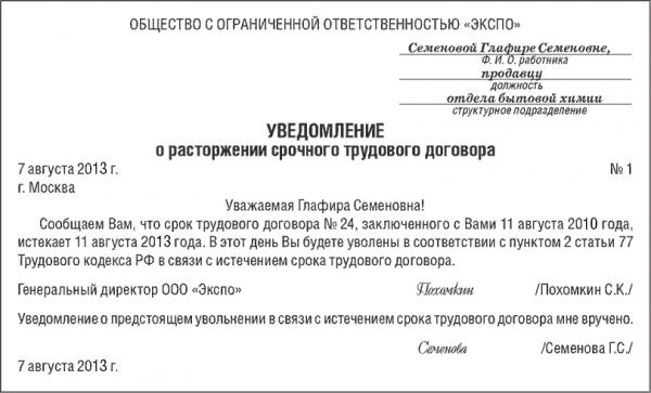 Образец уведомления о расторжении трудового договора в связи с истечением срока его действия