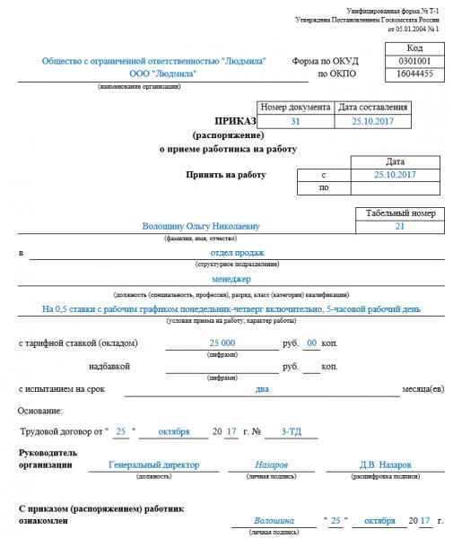 Образец приказа о приёме на работу сотрудника на полставки