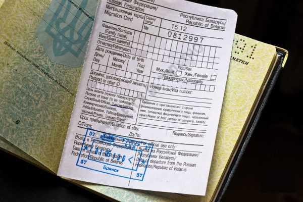 Миграционная карта с проставленным штампом