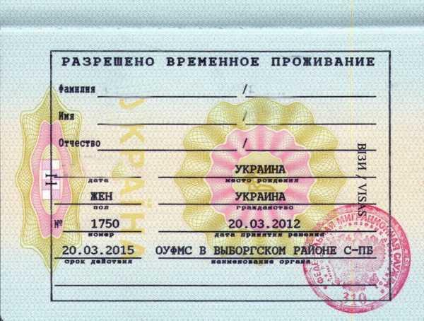Разрешение на временное проживание в РФ