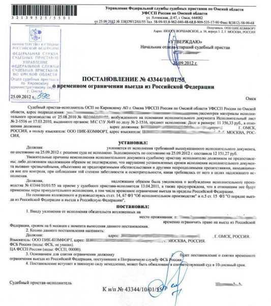Постановление суда о запрете на выезд за гррнаицу