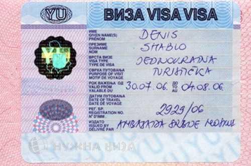 Сербская виза