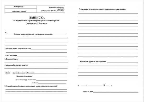 Образец формы документа № 027/у