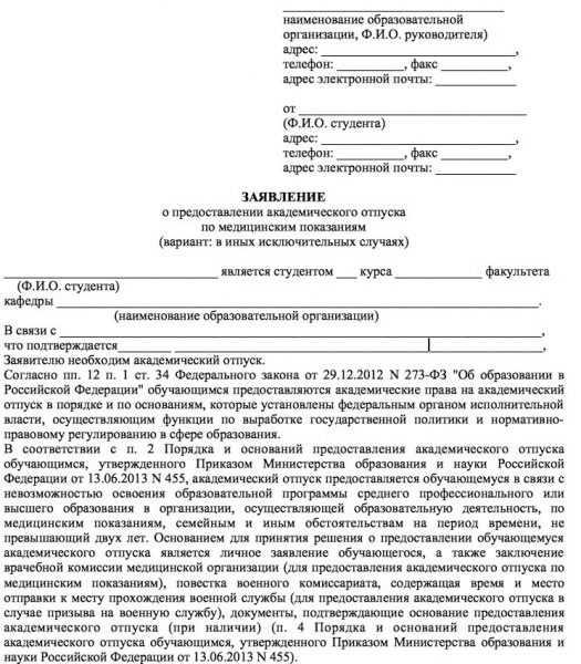 Образец заявления о предоставлении академического отпуска по медицинским показаниям