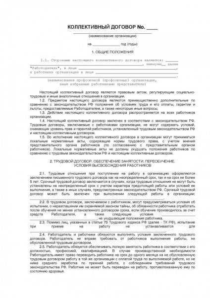 Образец коллективного договора