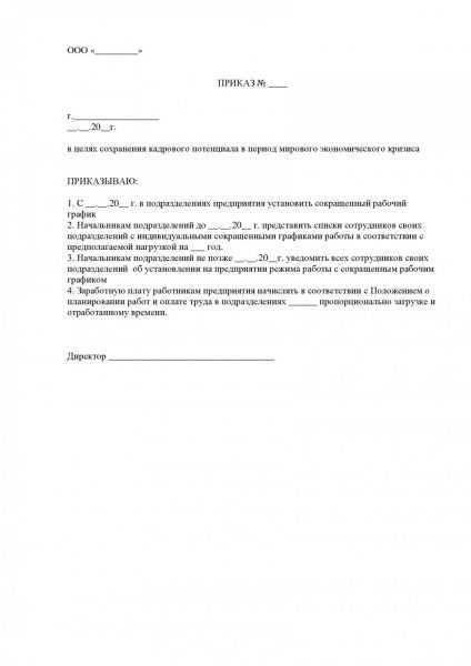 Образец бланка приказа о введении нового режима труда