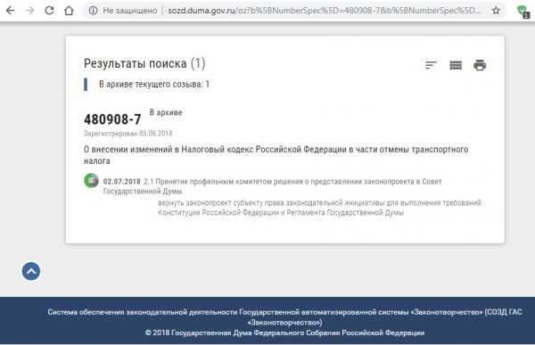 Законопроект 480908–7 на сайте Государственной Думы РФ