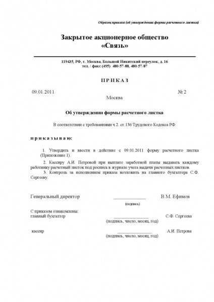 Образец готового приказа об утверждении формы расчётного листа