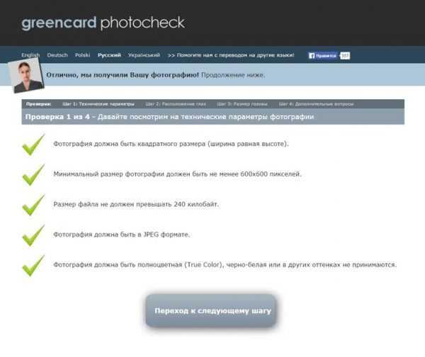 Greencard photocheck, скриншот 1