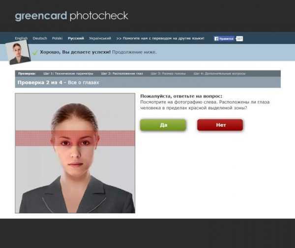 Greencard photocheck, скриншот 2