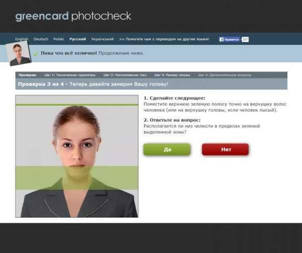 Greencard photocheck, скриншот 3