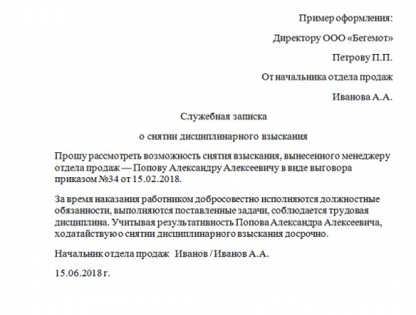 Пример докладной записки о снятии взыскания
