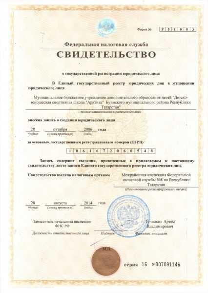 Образец свидетельства о регистрации юридического лица