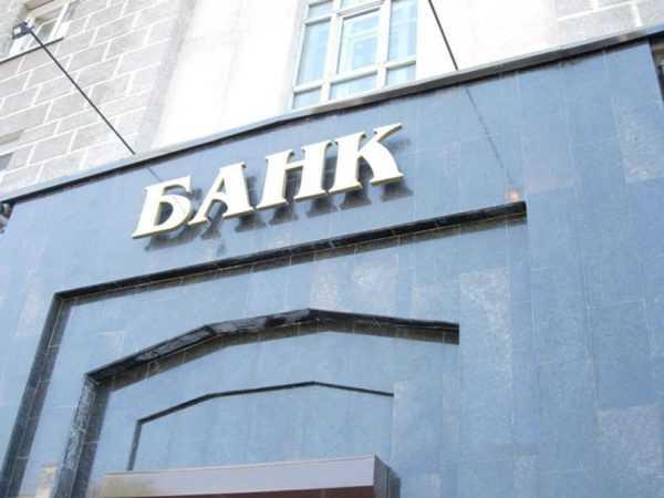 Вывеска «Банк» на фасаде