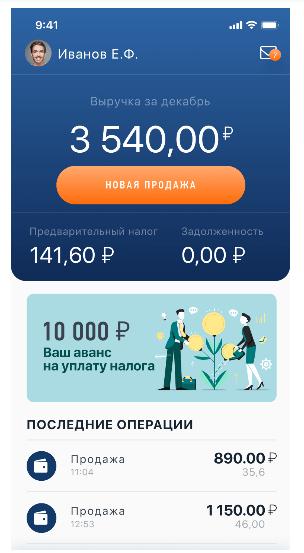 Скриншот страницы приложения «Мой налог»
