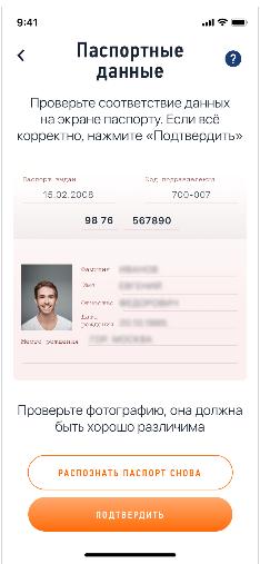 Скриншот 4 приложения «Мой налог»